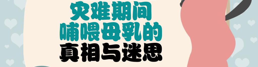Penyusuan Ibu Semasa Bencana (Mandarin)